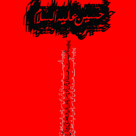سوگواره سوم-پوستر 9-علی صالحی زیارانی-پوستر عاشورایی