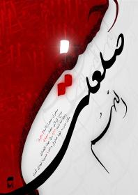 سوگواره اول-پوستر 8-طاها عربی-پوستر هیأت
