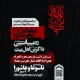 سوگواره پنجم-پوستر 34-محمدرضا ایزدی-پوستر های اطلاع رسانی محرم