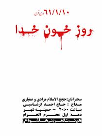 سوگواره سوم-پوستر 18-حسین رضاپناه-پوستر اطلاع رسانی هیأت