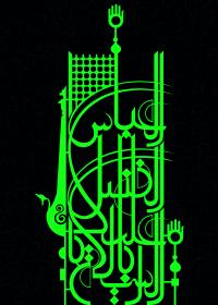 سوگواره دوم-پوستر 2-سید تقی رضایی-پوستر عاشورایی