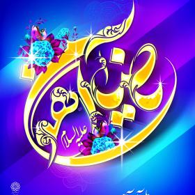 سوگواره پنجم-پوستر 5-محمد صابر  شقاقی-پوستر اطلاع رسانی سایر مجالس هیأت