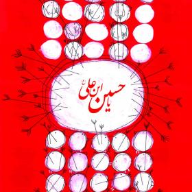 سوگواره پنجم-پوستر 7-تیلا اصغرزاده منصوری-پوستر عاشورایی