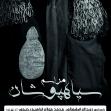 سوگواره دوم-پوستر 4-کریم حاجی محمدی-پوستر اطلاع رسانی هیأت