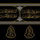 سوگواره دوم-پوستر 3-احسان اکبر زاده-پوستر عاشورایی