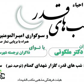 سوگواره چهارم-پوستر 24-حسین  بلالی-پوستر اطلاع رسانی سایر مجالس هیأت