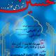 سوگواره چهارم-پوستر 5-محمد هاشم پور-پوستر اطلاع رسانی هیأت