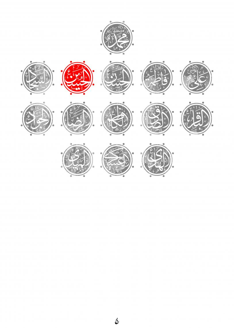 سوگواره اول-پوستر 1-محمد غمزه-پوستر هیأت