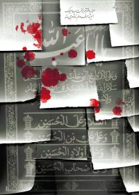 سوگواره چهارم-پوستر 19-محمد افشار-پوستر عاشورایی