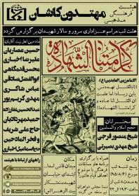 سوگواره پنجم-پوستر 1-وحید بخشی کاشی-پوستر های اطلاع رسانی محرم
