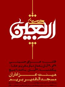 سوگواره پنجم-پوستر 3-محمدجواد تیرانداز-پوستر های اطلاع رسانی محرم