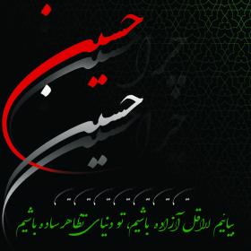 نهمین سوگواره عاشورایی پوستر هیأت-سید سینا فاضلی-بخش جنبی-پوستر شیعی
