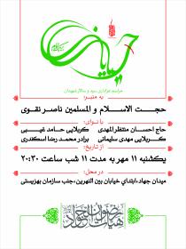 سوگواره پنجم-پوستر 1-رضا عنایتی ضمیر-پوستر های اطلاع رسانی محرم