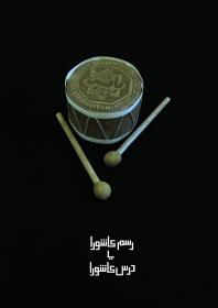 سوگواره چهارم-پوستر 1-فاطمه تقی پور-پوستر عاشورایی
