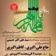 سوگواره سوم-پوستر 39-محمد حسن غضنفری هرندی-پوستر اطلاع رسانی سایر مجالس هیأت