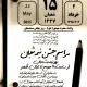 سوگواره پنجم-پوستر 15-ناصر خصاف-پوستر اطلاع رسانی سایر مجالس هیأت