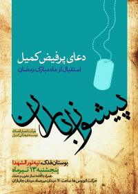سوگواره دوم-پوستر 9-سید حسین یثربی-پوستر اطلاع رسانی سایر مجالس هیأت