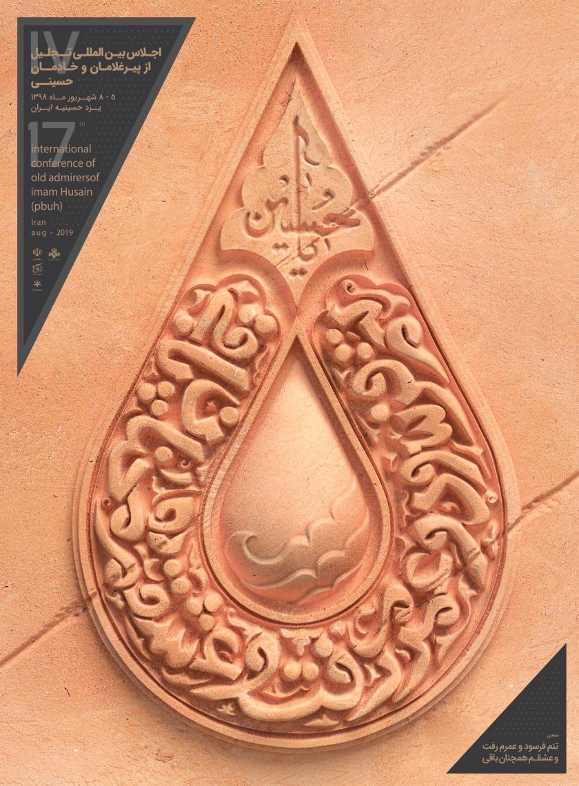 هشتمین سوگواره عاشورایی پوستر هیات-میرحیدری میرحیدری-اصلی-پوستر اعلان هیأت