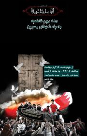 سوگواره دوم-پوستر 6-بهرام شاه محمدی-پوستر اطلاع رسانی سایر مجالس هیأت
