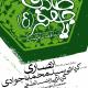سوگواره پنجم-پوستر 20-محمد اردلانی-پوستر اطلاع رسانی سایر مجالس هیأت