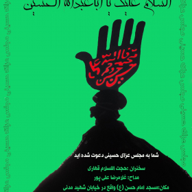 سوگواره چهارم-پوستر 137-احمدرضا کریمی-پوستر اطلاع رسانی هیأت