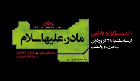 سوگواره دوم-پوستر 6-امین احمدی-پوستر اطلاع رسانی سایر مجالس هیأت