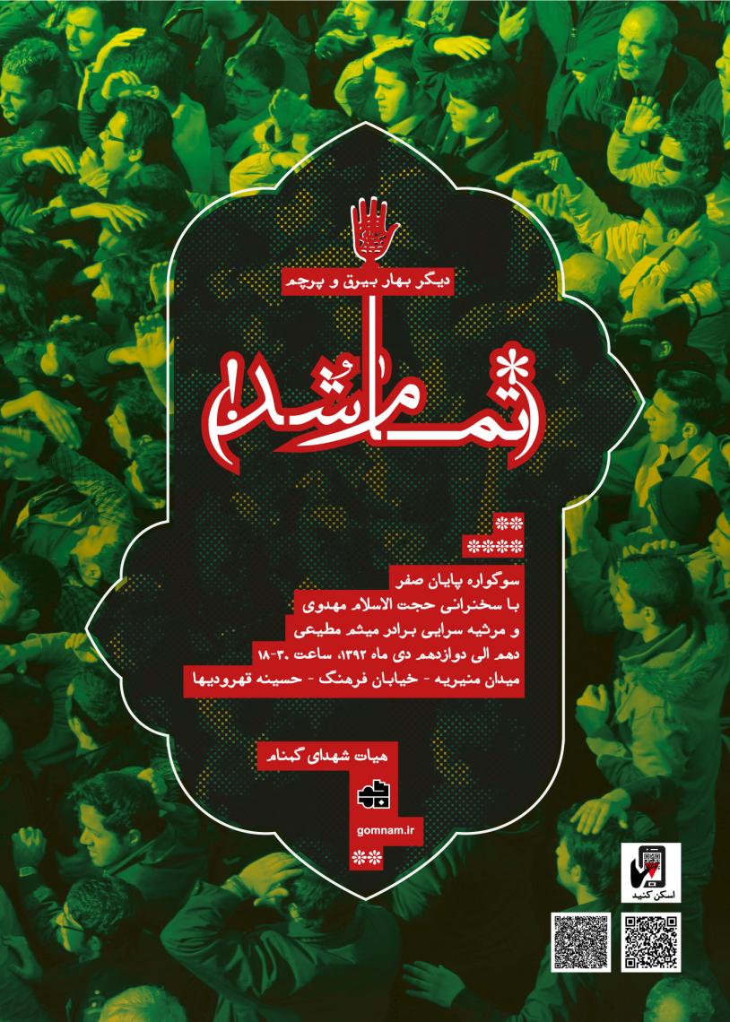 سوگواره دوم-پوستر 1-محمد جواد جهانگیر-پوستر اطلاع رسانی هیأت