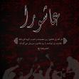 سوگواره سوم-پوستر 5-سید مصطفی صادقی-پوستر عاشورایی