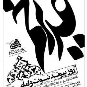 سوگواره سوم-پوستر 9-ناصر خصاف-پوستر اطلاع رسانی سایر مجالس هیأت