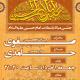 سوگواره چهارم-پوستر 6-محمد  فرجی-پوستر اطلاع رسانی سایر مجالس هیأت