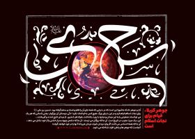 هشتمین سوگواره عاشورایی پوستر هیات-رضا آسایی-جنبی-پوستر شیعی