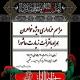 سوگواره پنجم-پوستر 1-لاله جفتکار-پوستر های اطلاع رسانی محرم