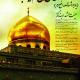 سوگواره چهارم-پوستر 1-محمدمهدی آهوئی-پوستر اطلاع رسانی سایر مجالس هیأت
