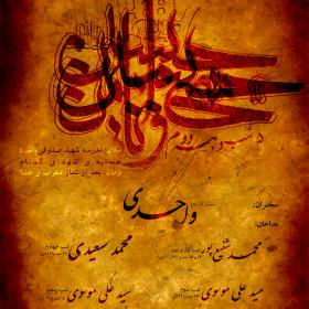 سوگواره اول-پوستر 11-طاها عربی-پوستر هیأت