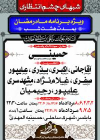 سوگواره دوم-پوستر 15-روضة الزهراس-پوستر اطلاع رسانی سایر مجالس هیأت