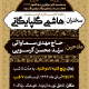 سوگواره چهارم-پوستر 3-حسین عابدینی فر-پوستر اطلاع رسانی هیأت