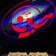 سوگواره پنجم-پوستر 5-حسین بتوئی-پوستر عاشورایی
