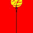 سوگواره سوم-پوستر 4-حامد گودرزی-پوستر عاشورایی