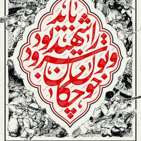 هفتمین سوگواره عاشورایی پوستر هیأت-محمدرضا  چیت ساز-بخش اصلی -پوسترهای محرم