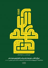 هشتمین سوگواره عاشورایی پوستر هیات-محمد حسین نقشینه-اصلی-پوستر اعلان هیأت