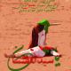 سوگواره پنجم-پوستر 2-محسن کاویانی-پوستر عاشورایی