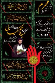سوگواره پنجم-پوستر 2-مهران پندار-پوستر های اطلاع رسانی محرم