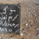 سوگواره سوم-عکس 29-محمد  آهنگر-پیاده روی اربعین از نجف تا کربلا