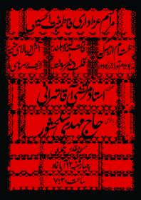 سوگواره پنجم-پوستر 2-امیرحسین حسینی-پوستر های اطلاع رسانی محرم