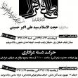 سوگواره دوم-پوستر 34-جواد غدیری-پوستر اطلاع رسانی سایر مجالس هیأت