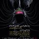سوگواره چهارم-پوستر 17-شهاب خوانساری-پوستر اطلاع رسانی هیأت