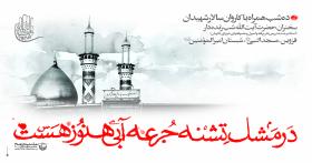 سوگواره دوم-پوستر 7-محمد رازقی-پوستر اطلاع رسانی هیأت
