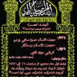 سوگواره پنجم-پوستر 1-زهرا ترکمنی-پوستر های اطلاع رسانی محرم