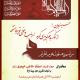 سوگواره دوم-عکس 6-سعید یوسفی-جلسه هیأت یادبود