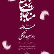 هشتمین سوگواره عاشورایی پوستر هیات-محمد امین خداخواه-اصلی-پوستر اعلان هیأت